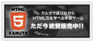 HTML5カルタ 購入ページ