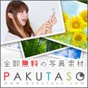 PAKUTASO/ぱくたそ-WEB制作向けの無料写真素材/商用可