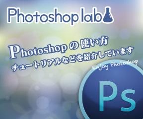 Photoshoplab-フォトショップラボ- | フォトショップを使ってチュートリアルやテクニックなどを載せています!
