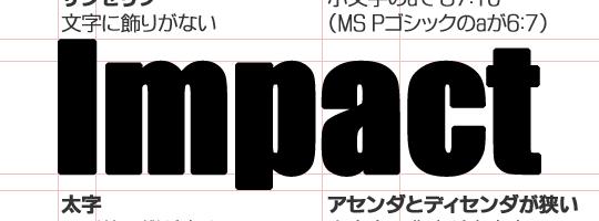 シンプルで重厚。webcre8の愛するフォント「Impact」 #LOVEFONT - WEBCRE8.jp