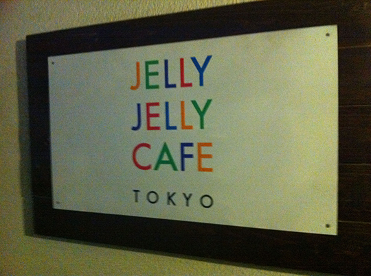 JELLY JELLY CAFEの看板