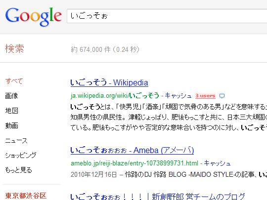 「いごっそぉ」で検索。日本三大頑固らしい