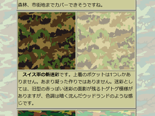 ■迷彩図鑑■(The Illustrated Book Of Camouflage)