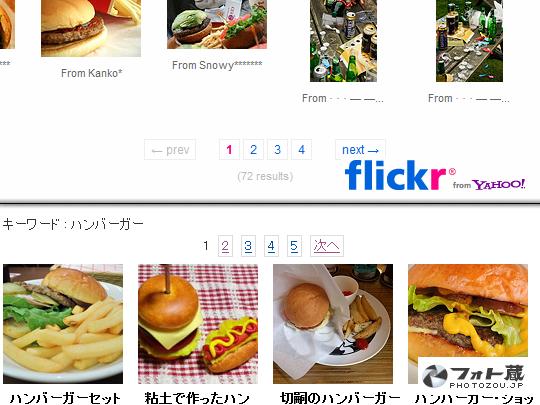 Flickrで「Humburger」、フォト蔵で「ハンバーガー」をCC全てで検索