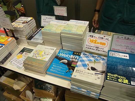 充実した書籍の販売
