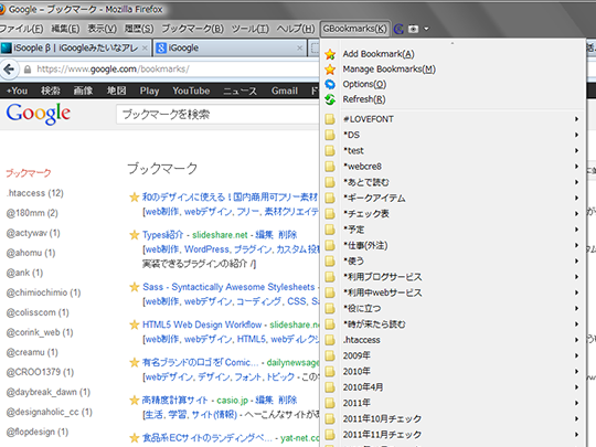 Google Bookmarks for Firefox のアドオン