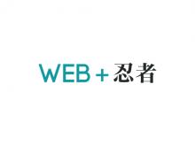 webと忍者