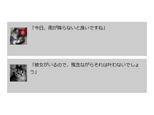 話者がアイコンのみで表される会話文の表示例