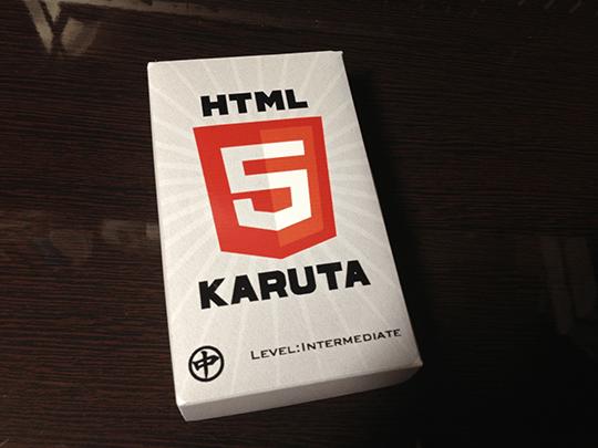 HTML5KARUTA 中級