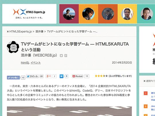 TVゲームがヒントになった学習ゲーム — HTML5KARUTAという活動 | HTML5Experts.jp