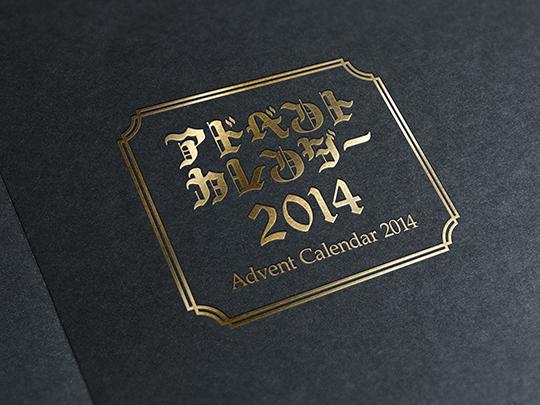2014年のアドベントカレンダー私的まとめ