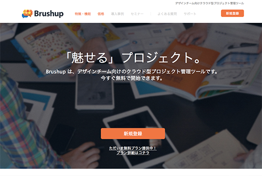 プロジェクト管理ツール「Brushup」